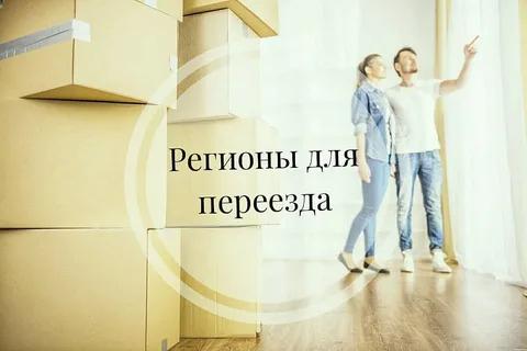в какой регион России переехать